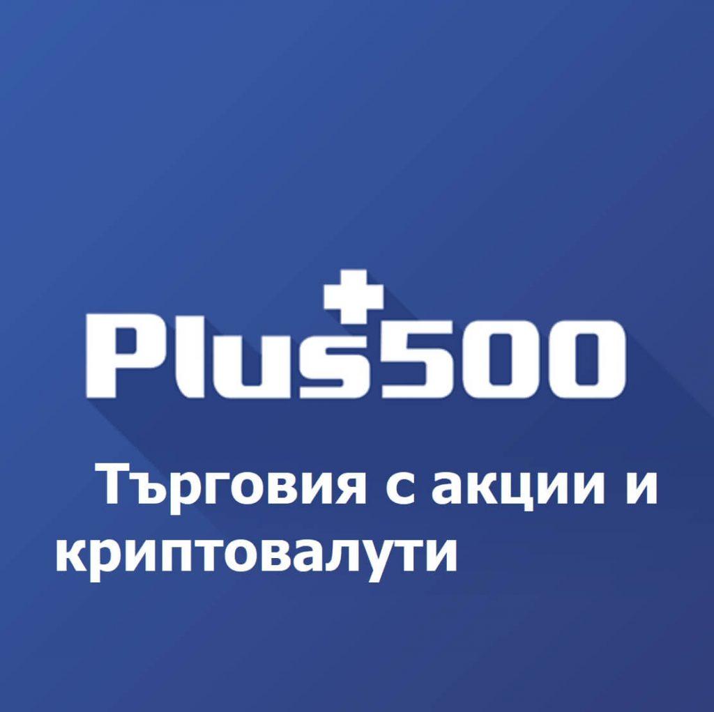 Plus500 онлайн търговия с акции, форекс и криптовалути