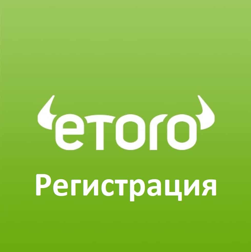 Регистрация в eToro - купи криптовалути и акции
